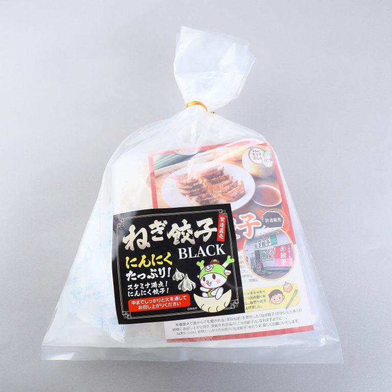 ねぎ餃子BLACK
